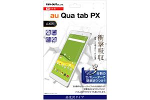 【au Qua tab PX】液晶保護フィルム 耐衝撃 光沢