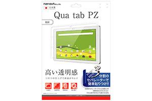 【Qua tab PZ】液晶保護フィルム 指紋防止 光沢