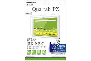 【Qua tab PZ】液晶保護フィルム 指紋 反射防止