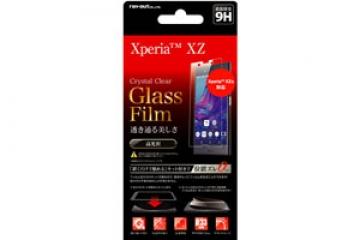 【Xperia™ XZ/Xperia™ XZs】液晶保護ガラスフィルム 9H 光沢 0.33mm 貼付けキット付