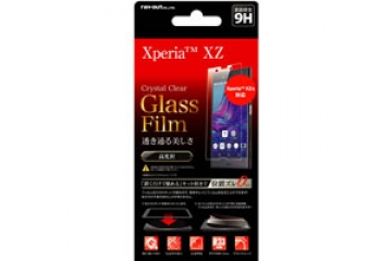 【Xperia™ XZ/Xperia™ XZs】液晶保護ガラスフィルム 9H 光沢 0.33mm 貼付けキット付