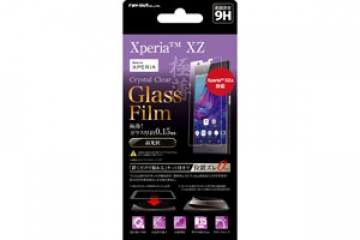 【Xperia™ XZ/Xperia™ XZs】液晶保護ガラスフィルム 9H 光沢 0.15mm 貼り付けキット付