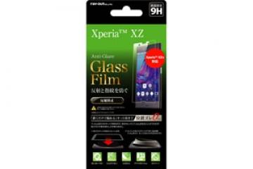 【Xperia? XZ/Xperia? XZs】液晶保護ガラスフィルム 9H 反射防止 貼付けキット付