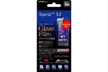 【Xperia? XZ/Xperia? XZs】液晶保護ガラスフィルム 9H ブルーライトカット 貼付けキット付