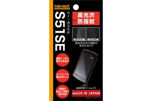 【イー・モバイル Sony Ericsson mini S51SE】高光沢防指紋保護フィルム 1枚入