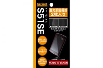 【イー・モバイル Sony Ericsson mini S51SE】高光沢防指紋保護フィルム 2枚入