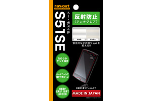 【イー・モバイル Sony Ericsson mini S51SE】反射防止保護フィルム(アンチグレア) 1枚入