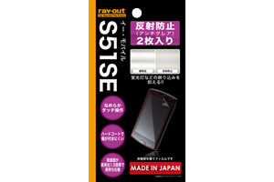 【イー・モバイル Sony Ericsson mini S51SE】反射防止保護フィルム(アンチグレア) 2枚