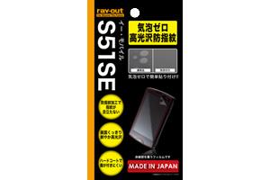 【イー・モバイル Sony Ericsson mini S51SE】気泡ゼロ高光沢防指紋保護フィルム