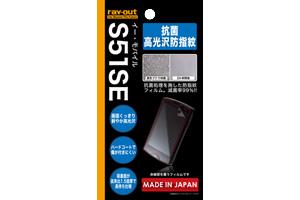 【イー・モバイル Sony Ericsson mini S51SE】抗菌高光沢防指紋保護フィルム