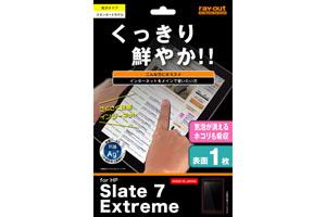 【HP Slate 7 Extreme】フッ素コートつやつや気泡軽減超防指紋フィルム 1枚入[光沢タイプ]