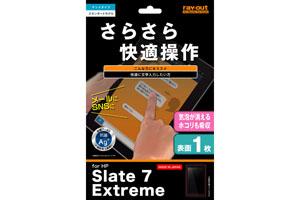 【HP Slate 7 Extreme】フッ素コートさらさら気泡軽減超防指紋フィルム 1枚入[マットタイプ]