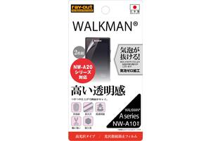 【WALKMAN? NW-A10シリーズ/NW-A20シリーズ】光沢指紋防止フィルム 2枚入[高光沢タイプ]