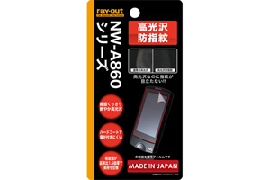 【NW-A860シリーズ】高光沢防指紋保護フィルム 1枚入