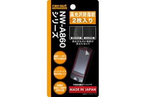 【NW-A860シリーズ】高光沢防指紋保護フィルム 2枚入