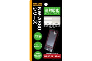 【NW-A860シリーズ】反射防止保護フィルム(アンチグレア) 1枚入