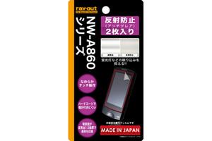 【NW-A860シリーズ】反射防止保護フィルム(アンチグレア) 2枚