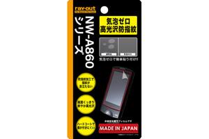 【NW-A860シリーズ】気泡ゼロ高光沢防指紋保護フィルム