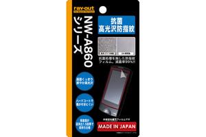 【NW-A860シリーズ】抗菌高光沢防指紋保護フィルム