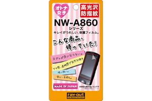 【NW-A860シリーズ】オトナ女子向け保護フィルム