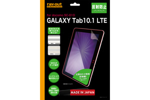 【GALAXY Tab 10.1 LTE docomo SC-01D】反射防止保護フィルム(アンチグレア) 1枚入