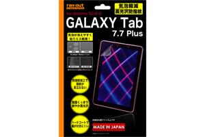 【docomo GALAXY Tab 7.7 Plus SC-01E】気泡軽減高光沢防指紋保護フィルム 1枚入