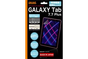 【docomo GALAXY Tab 7.7 Plus SC-01E】気泡軽減反射防止保護フィルム(アンチグレア) 1枚入