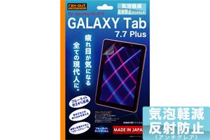 【docomo GALAXY Tab 7.7 Plus SC-01E】ブルーライト低減・気泡軽減反射防止保護フィルム