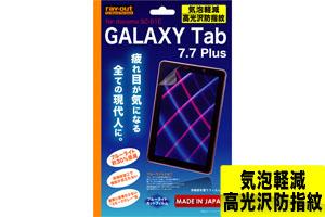 【docomo GALAXY Tab 7.7 Plus SC-01E】ブルーライト低減・気泡軽減高光沢防指紋フィルム
