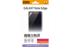 【docomo GALAXY Note Edge SC-01G/au GALAXY Note Edge SCL24】超強力粘着・光沢指紋防止フィルム 1枚入[高光沢タイプ]