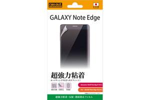 【docomo GALAXY Note Edge SC-01G/au GALAXY Note Edge SCL24】超強力粘着・反射・指紋防止フィルム 1枚入[マットタイプ]
