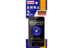 【GALAXY S ? docomo SC-02C】反射防止保護フィルム(アンチグレア) 2枚入