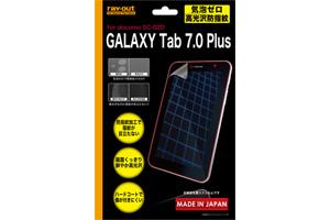 【docomo GALAXY Tab 7.0 Plus SC-02D】気泡ゼロ高光沢防指紋保護フィルム