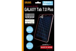 【docomo GALAXY Tab 7.0 Plus SC-02D】気泡ゼロ反射防止保護フィルム