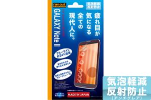 【docomo GALAXY Note II SC-02E】ブルーライト低減・気泡軽減反射防止保護フィルム