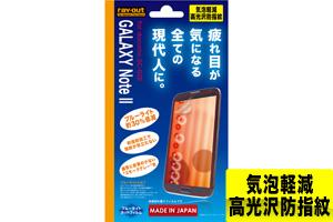 【docomo GALAXY Note II SC-02E】ブルーライト低減・気泡軽減高光沢防指紋フィルム