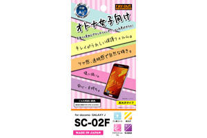 【docomo GALAXY J SC-02F】オトナ女子向け保護フィルム 1枚入[高光沢タイプ]