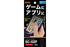 【docomo GALAXY J SC-02F】ゲーム&アプリ向け保護フィルム 1枚入[反射防止タイプ]