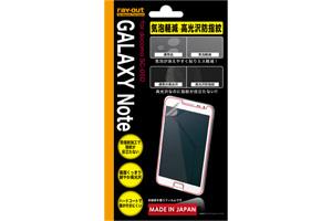 【docomo GALAXY Note SC-05D】気泡軽減高光沢防指紋保護フィルム