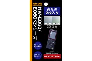 【NW-E060/E060Kシリーズ】高光沢保護フィルム 2枚入