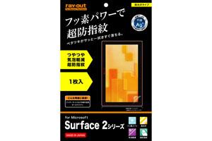 【Microsoft Surface 2シリーズ】フッ素コートつやつや気泡軽減超防指紋フィルム 1枚入[高光沢タイプ]