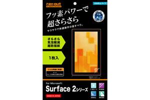 【Microsoft Surface 2シリーズ】フッ素コートさらさら気泡軽減超防指紋フィルム 1枚入[反射防止タイプ]