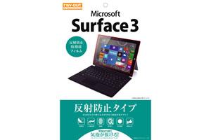 【Microsoft Surface 3】反射防止タイプ/反射防止・防指紋フィルム 1枚入