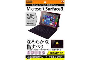 【Microsoft Surface 3】高光沢タイプ/なめらかタッチ光沢・防指紋フィルム 1枚入