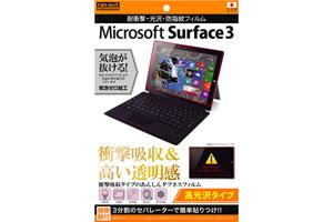 【Microsoft Surface 3】高光沢タイプ/耐衝撃・光沢・防指紋フィルム 1枚入