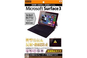 【Microsoft Surface 3】反射防止タイプ/耐衝撃・反射防止・防指紋フィルム 1枚入