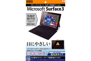 【Microsoft Surface 3】高光沢タイプ/ブルーライトカット・光沢・防指紋フィルム 1枚入