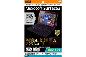 【Microsoft Surface 3】高光沢タイプ/5Hなめらかタッチ光沢・防指紋アクリルコートフィルム 1枚入