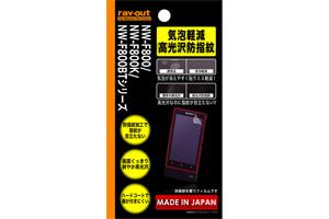 【NW-F800シリーズ、NW-F800Kシリーズ、NW-F800BTシリーズ】気泡軽減高光沢防指紋保護フィルム 1枚入