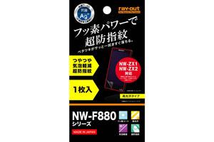 【NW-ZX1、NW-F880シリーズ、NW-ZX2】フッ素コートつやつや気泡軽減超防指紋フィルム 1枚入[高光沢タイプ]